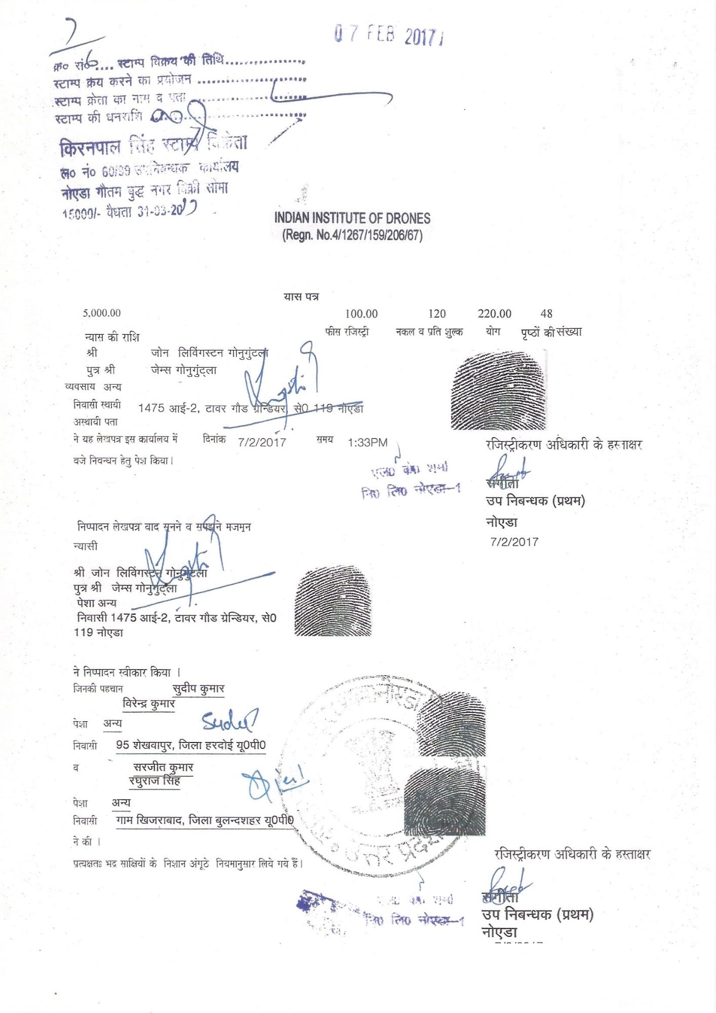 IID Registration Certificate